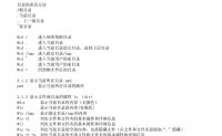 超详细的Linux口令大全 附带口令说明、详解安装