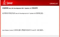 jdk1.7-64位 windows系统下安装与下载