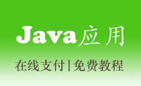 在线支付接口调用视频教程 免费下载 Java高级教程