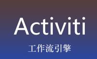 Activiti工作流引擎使用