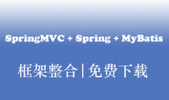 Java高级篇-SpringMvc+Spring+MyBatis+Maven整合视频 附带源码