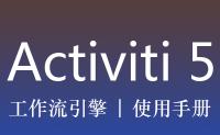 activiti_5.14_中文用户手册