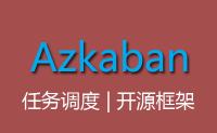 Azkaban和Oozie的技术选型和使用对比