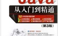 《Java从入门到精通 第三版》java经典书籍 PDF下载