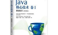 《Java核心技术 卷1 基础知识 第九版》Java经典书籍 PDF下载