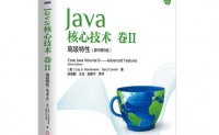 《Java核心技术 卷2 高级特性 第九版》Java经典书籍 完整版 PDF下载