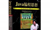 《Java编程思想 第四版》Thinking in Java 经典书籍 中文完整版 PDF下载