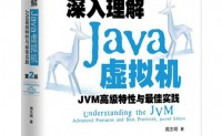 《深入理解Java虚拟机:JVM高级特性与最佳实践》Java经典书籍 PDF下载
