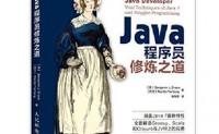 《图灵程序设计丛书:Java程序员修炼之道》Java经典图书 PDF下载